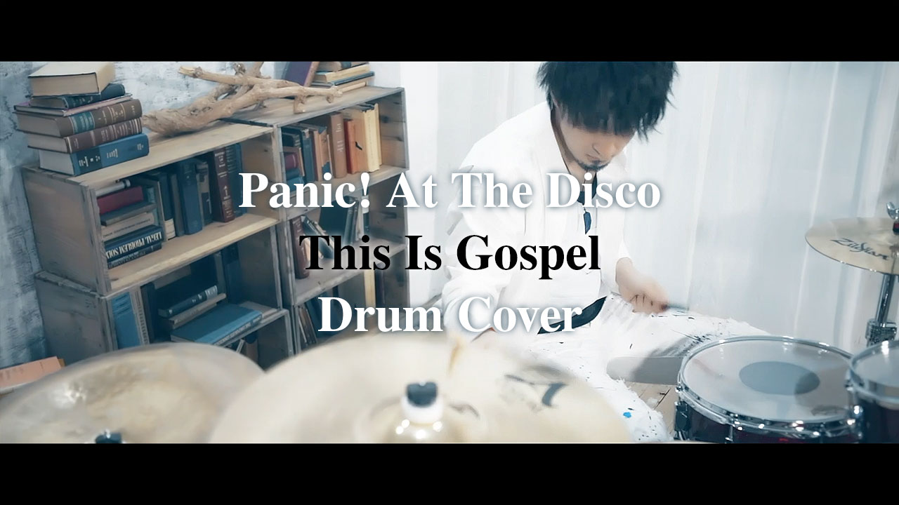 iMagic. shingo / Drum Video / Panic! At The Disco - This Is Gospel (Piano Version)